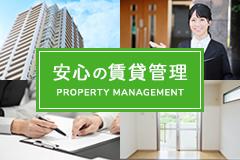 安心の賃貸管理Property management